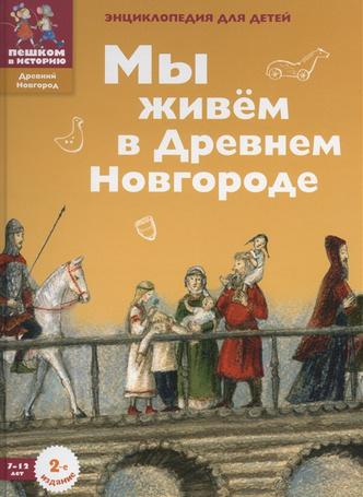 Научно-популярные книги для детей (фото 2.1)