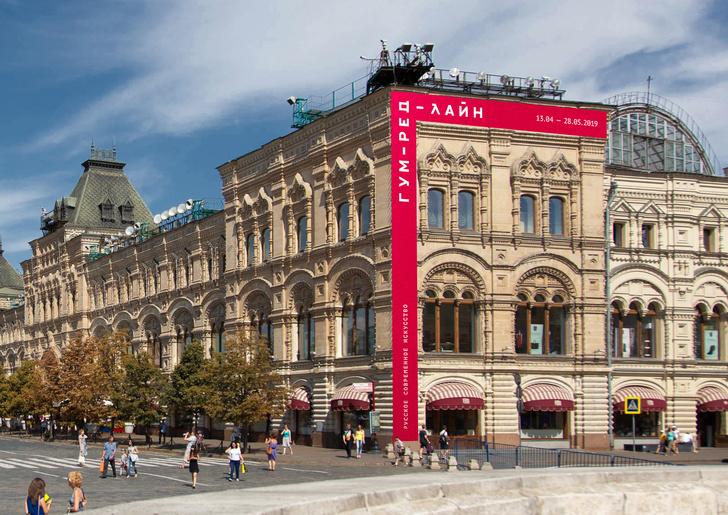 Российские художники в ГУМе на Красной площади (фото 0)