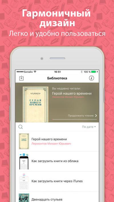 7 отличных приложений для книгоманов (галерея 8, фото 0)