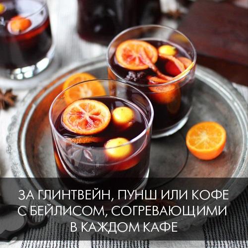 За глинтвейн, пунш или кофе с бейлисом, согревающими в каждом кафе