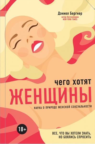 Книги о сексе | галерея [4] фото [1]