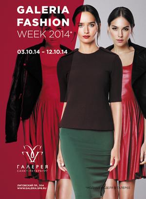 В Галерее открывается 3-я по счету Неделя Моды Galeria Fashion Week