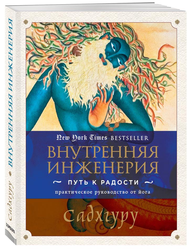 ТОП-7 книг по психологии: выбор Надежды Лазаревой (фото 19)