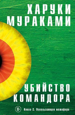 Книга недели: «Убийство командора» Харуки Мураками (фото 3.2)