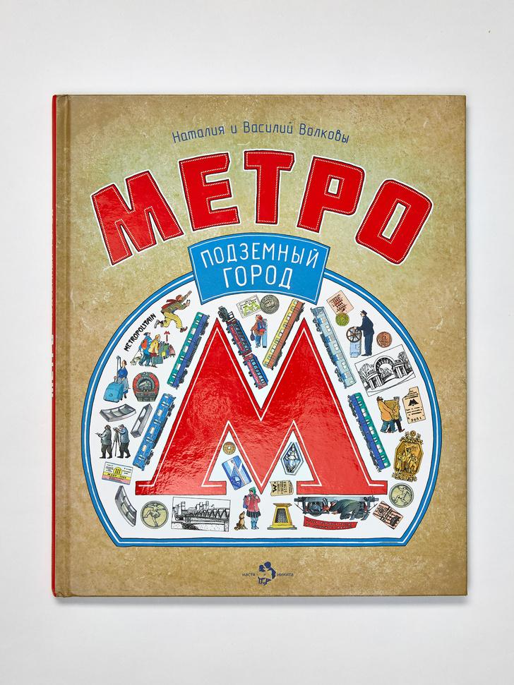 Топ-12 книг по архитектуре для детей (фото 12)
