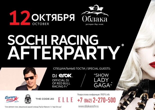 Sochi Racing Afterparty