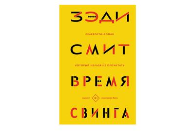 Не Донной Тартт единой: 5 писательниц, чьи книги стоит прочесть (галерея 4, фото 2)