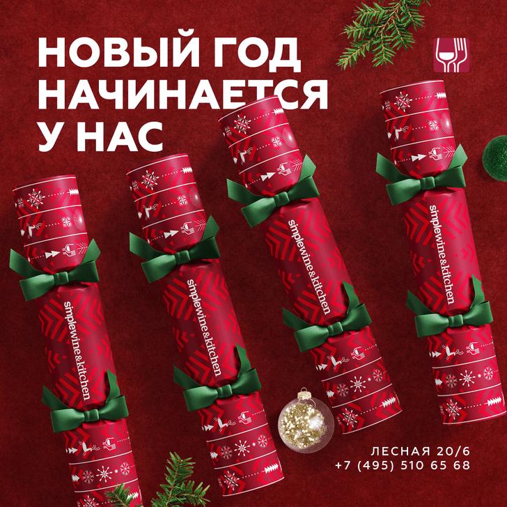 Рождественские крекерсы и подарки в SimpleWine&Kitchen (фото 4)