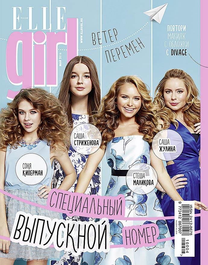 Выпускницы – 2016 (слева направо): Соня Киперман, Саша Стриженова, Стеша Маликова и Саша Жулина