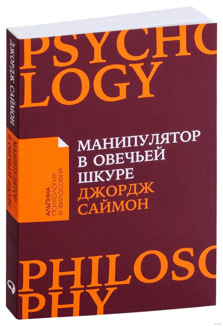ТОП-7 книг по психологии: выбор Надежды Лазаревой (фото 9)