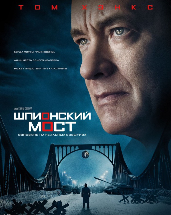 «Шпионский мост» (Bridge of Spies)