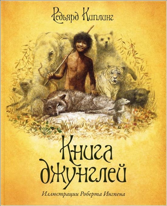 «Книга джунглей» / «Маугли»