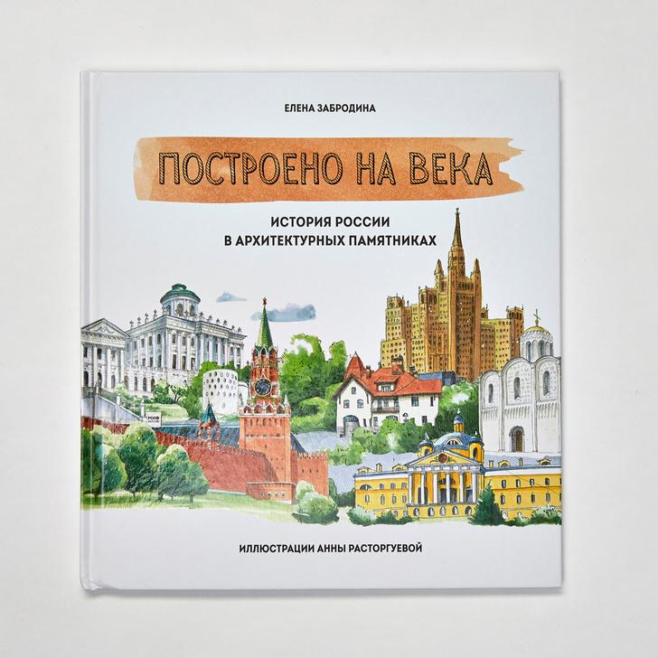 Топ-12 книг по архитектуре для детей (фото 15)
