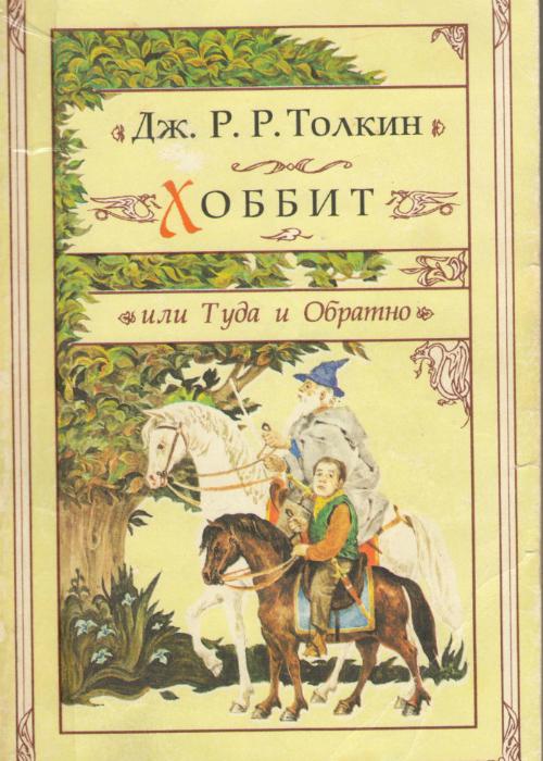 Дж. Р. Р. Толкин, «Хоббит или Туда и обратно» (1937) — 100 млн.