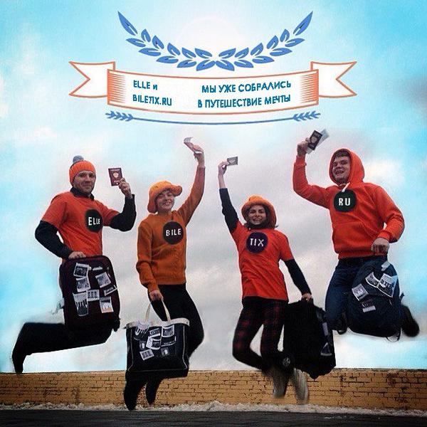 #konkurs_ELLE_BiletixruДорогие #Biletixru и #ELLE, отправьте нас - Женю, Иру, Полину и Сережу в Калининград! Мы заядлые путешественники - хотим пройти пешком по Куршской косе, насладится музеем ландшафтов, погладить пушистых лис, понаблюдать за различным