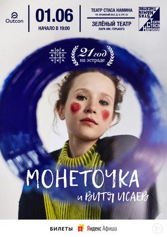 Главные события в Москве с 20 по 26 мая (фото 15.1)