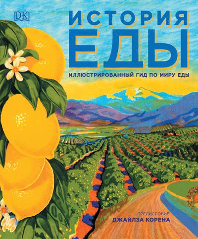 5 новых книг о еде (галерея 7, фото 0)
