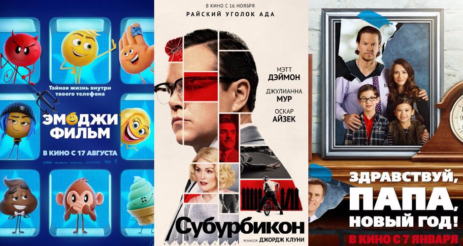 «Эмоджи фильм», «Субурбикон», «Здравствуй, папа, Новый год!»