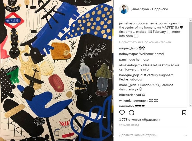 Выставка Хайме Айона в Мадриде (фото 0)