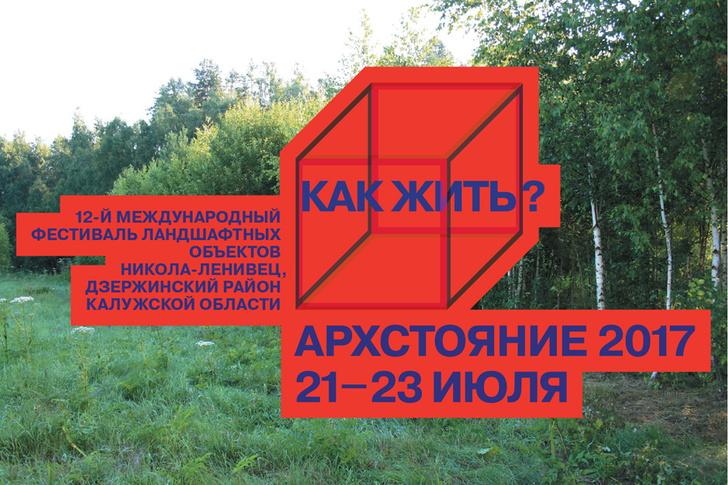 Фестиваль ландшафтного дизайна Архстояние 2017