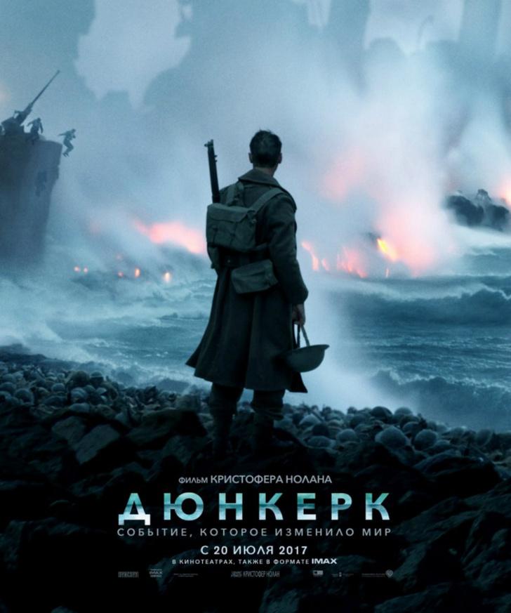 «Дюнкерк», (Dunkirk)
