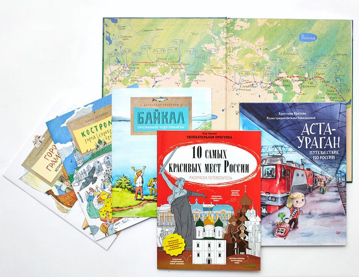 Книги об интересных местах России для детей (фото 0)