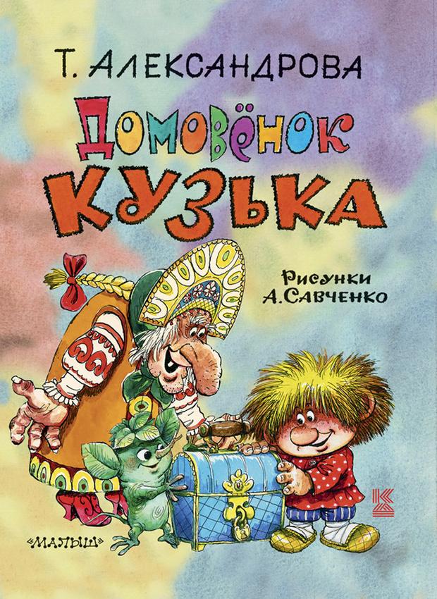 Татьяна Александрова «Домовенок Кузька»