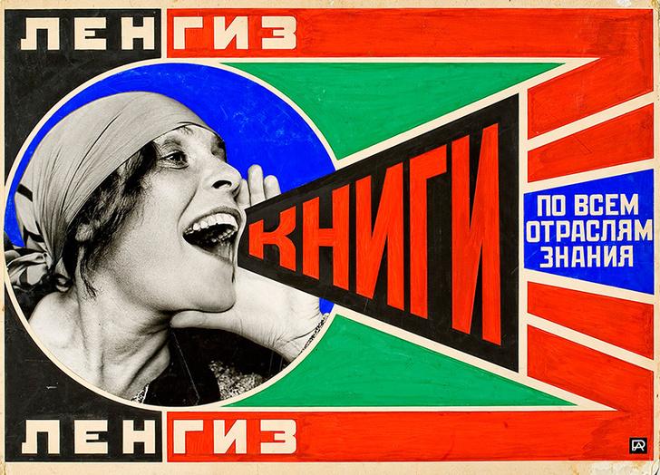Александр Родченко. Рекламный плакат Ленгиза, 1924 год.