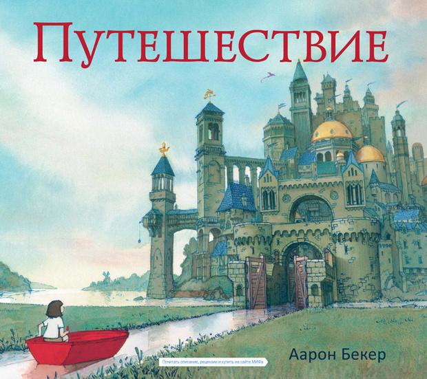 Аарон Бекер «Путешествие»