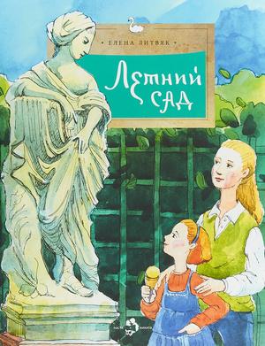Книги для детей о Санкт-Петербурге (фото 3.2)