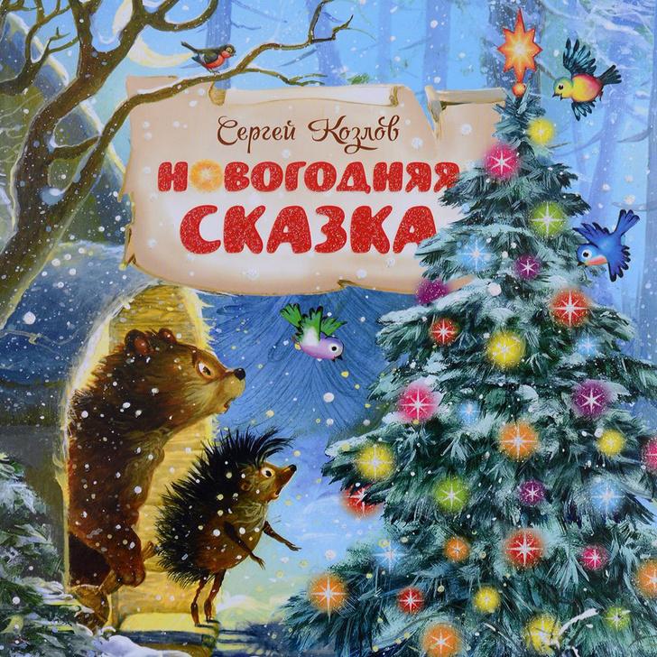 Рождественские истории: лучшие книги для детей (фото 2)
