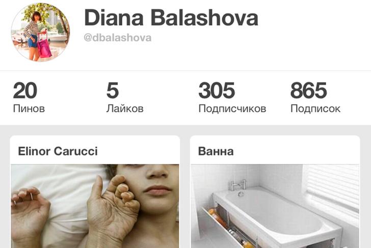 Выбор звезды: Диана Балашова
