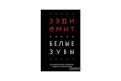 Не Донной Тартт единой: 5 писательниц, чьи книги стоит прочесть (галерея 4, фото 0)