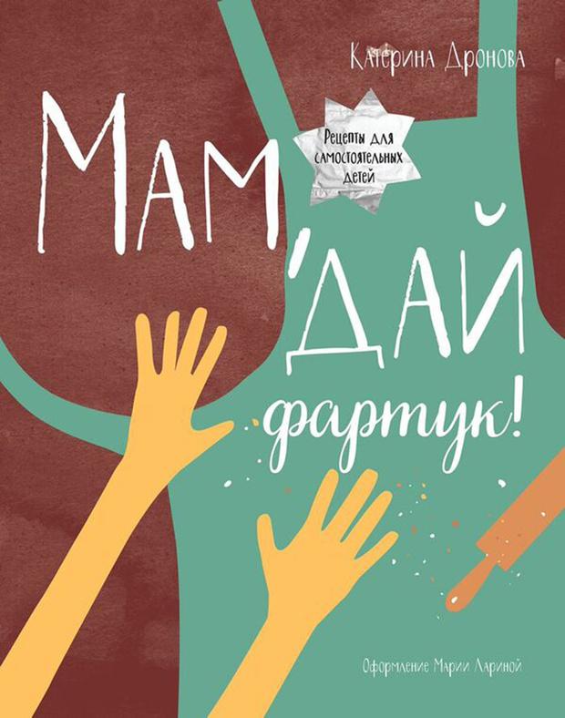 Катерина Дронова и Мария Ларина «Мам, дай фартук»