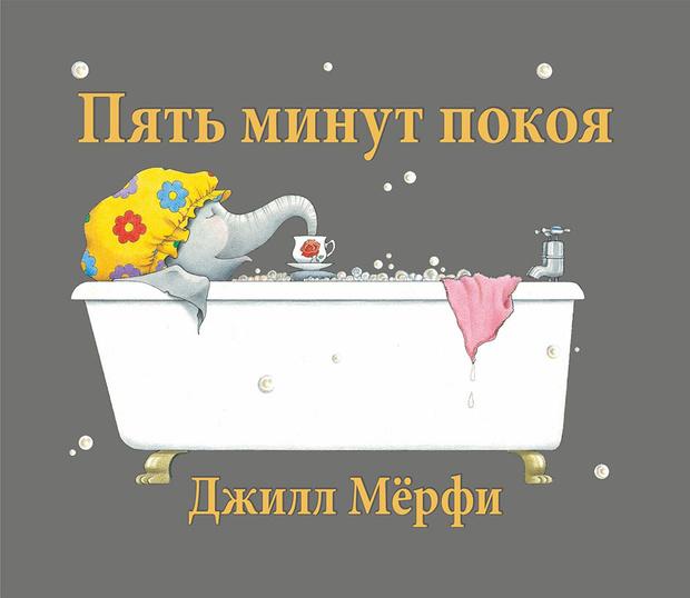 Джилл Мерфи «Пять минут покоя»