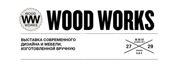 В Москве открывается четвертая выставка WOOD WORKS фото [5]