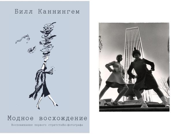 Что читать в отпуске: 5 новых книг о моде (фото 13)