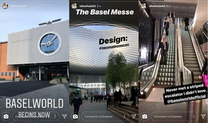 BaselWorld 2018 (фото 0)