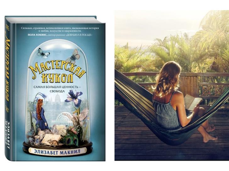 5 книг, которые стоит взять с собой в отпуск на пляж (фото 9)