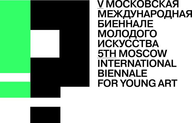Программа V Московской международной биеннале молодого искусства