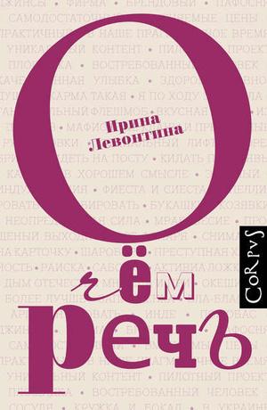 8 книг, которые помогут сделать свой русский язык лучше (фото 13.2)