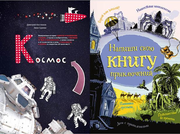 Дмитрий Костюков и Зина Сурова «Космос» и творческий альбом «Напиши свою книгу приключений»