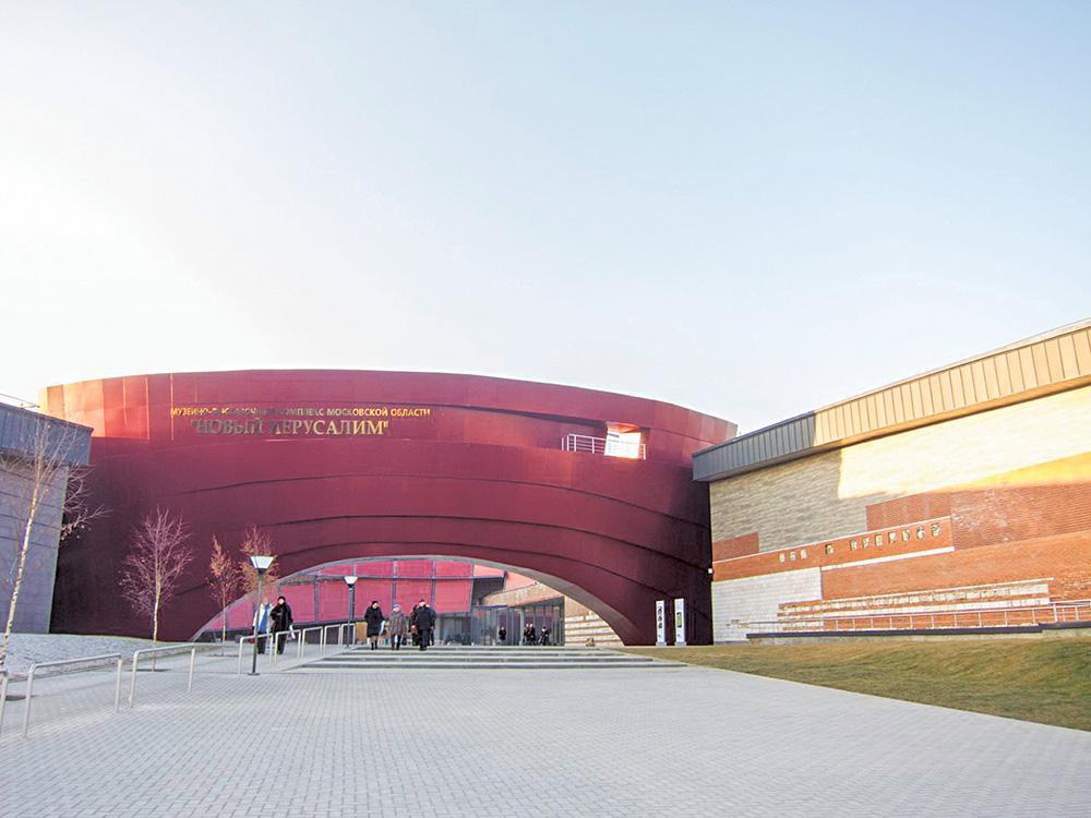 Музейно-выставочный комплекс «Новый Иерусалим»