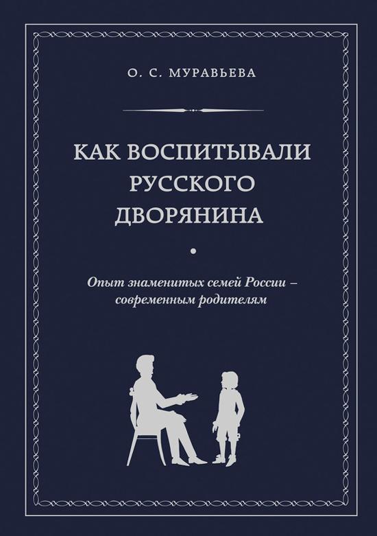 Ольга Муравьева «Как воспитывали русского дворянина»