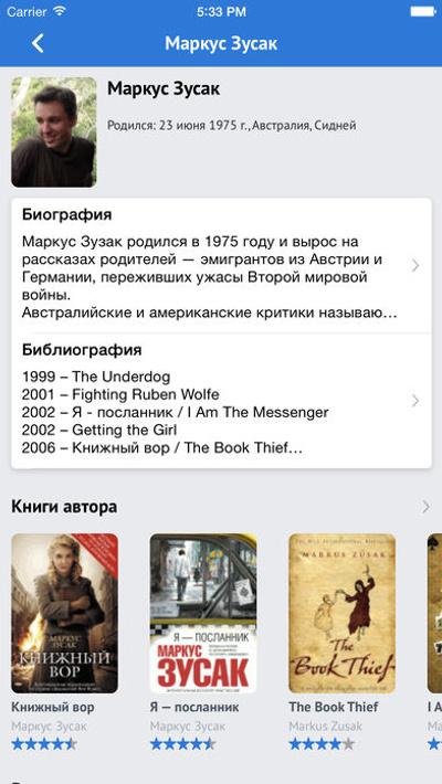 7 отличных приложений для книгоманов (галерея 11, фото 3)