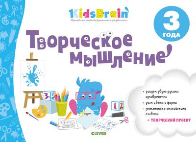 Воспитываем гения с развивающей тетрадью KidsBrain (галерея 3, фото 3)
