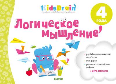 Воспитываем гения с развивающей тетрадью KidsBrain (галерея 3, фото 0)