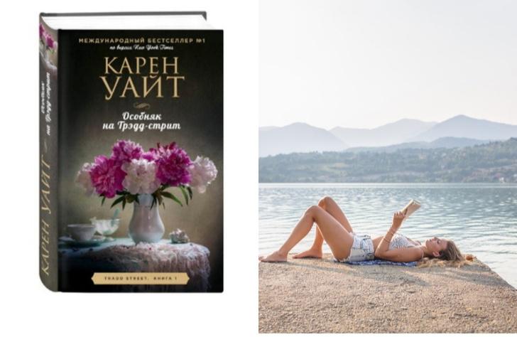 5 книг, которые стоит взять с собой в отпуск на пляж (фото 7)