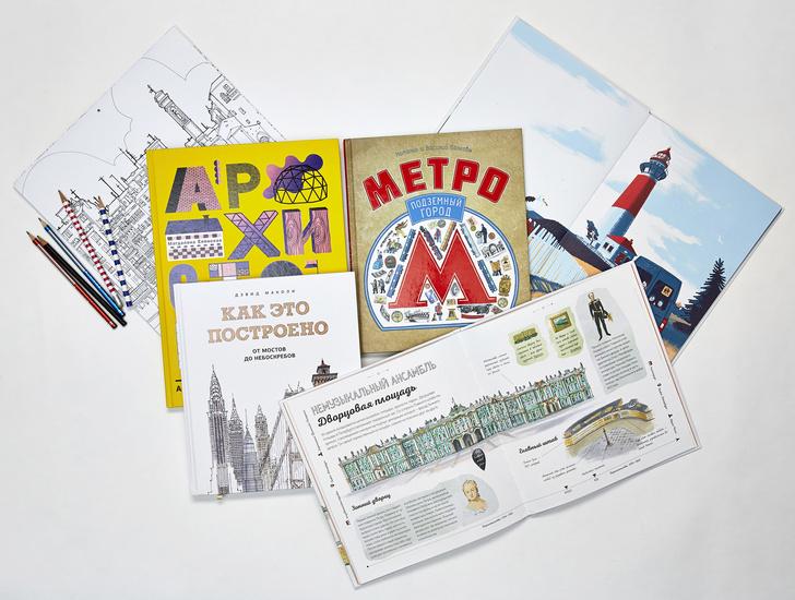 Топ-12 книг по архитектуре для детей (фото 0)