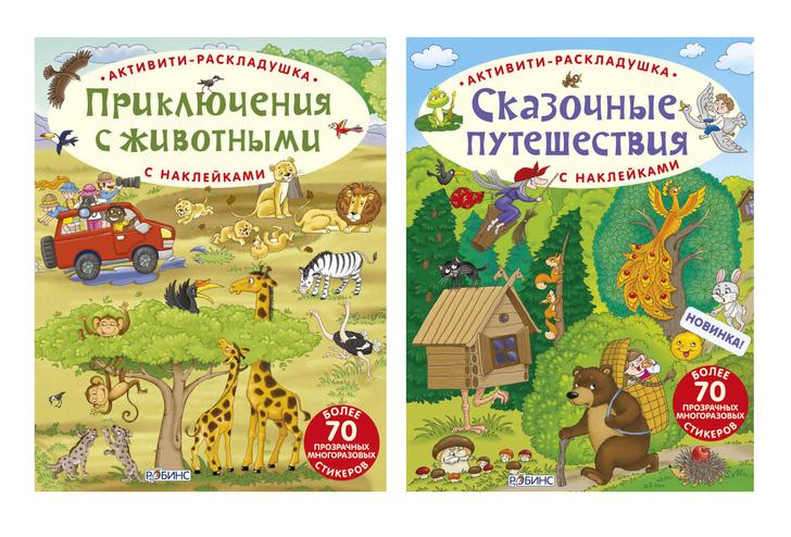 Серия книг «Активити-раскладушки» с наклейками